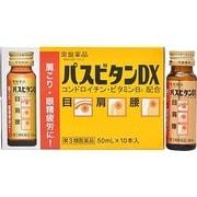 パスビタンDX 50ml×10 [第3類医薬品 ビタミン剤]