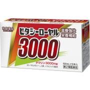 ビタシーローヤル3000 100ml×10 [第2類医薬品 強壮剤]