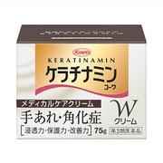 ケラチナミンコーワWクリーム 75g [第3類医薬品 手指の荒れ・角化症]