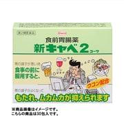 新キャベ2コーワ 30包 [第2類医薬品 食欲不振・胃もたれ・膨満感]