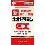 新ネオビタミンEX「クニヒロ」 270錠 [第3類医薬品 ビタミン剤]