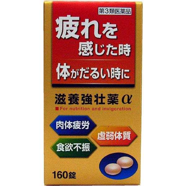 滋養強壮薬α 160錠 [第3類医薬品 強壮剤]