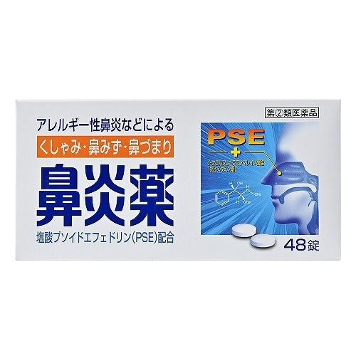 鼻炎薬A「クニヒロ」 48錠 [指定第2類医薬品 鼻炎薬]