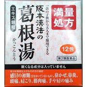 葛根湯 満量 12包 [第2類医薬品 漢方薬・生薬]
