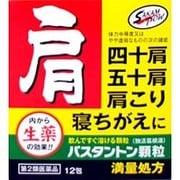 パスタントン顆粒 3g×12 [第2類医薬品 漢方薬・生薬]