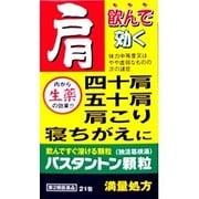 パスタントン顆粒 3g×21 [第2類医薬品 漢方薬・生薬]