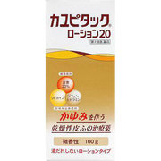 カユピタックローション20 100g [第2類医薬品 皮膚用薬 かゆみ]