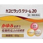 カユピタッククリーム20 65g [第2類医薬品 皮膚用薬 かゆみ]
