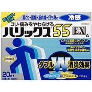 ハリックス55EX冷感A 20枚 [第3類医薬品 冷湿布]