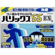 ハリックス55EX冷感A ハーフ 12枚 [第3類医薬品 冷湿布]