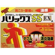 ハリックス55EX温感A 10枚 [第3類医薬品 温湿布]