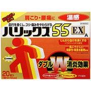 ハリックス55EX温感A 20枚 [第3類医薬品 温湿布]