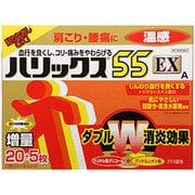 ハリックス55EX温感A 20+5枚 [第3類医薬品 温湿布]