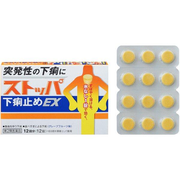 ストッパ下痢止めEX 12錠 [第2類医薬品 止瀉薬(下痢止め)]