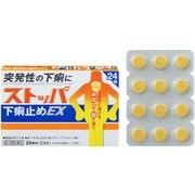 ストッパ下痢止めEX 24錠 [第2類医薬品 止瀉薬(下痢止め)]