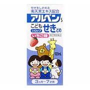 アルペンS こどもせきどめシロップ いちご味 120ml [指定第2類医薬品 小児・乳児用]