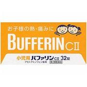 小児用バファリンCⅡ 32 [第2類医薬品 小児・乳児用風邪薬]