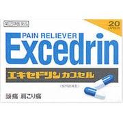 エキセドリン 20CP [指定第2類医薬品 痛み止め]