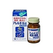 アレルギール錠 110錠 [第2類医薬品 しっしん・かゆみ]
