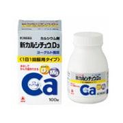 新カルシチュウD3 ヨーグルト 100錠 [第2類医薬品 カルシウム剤]