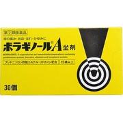 ボラギノールA坐剤 30個 [指定第2類医薬品 痔の薬]