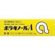 ボラギノールA軟膏 20g [指定第2類医薬品 痔の薬]