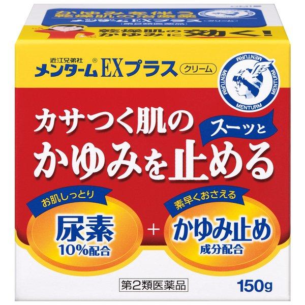 メンターム EXプラス クリーム 150g [第2類医薬品 しっしん・かゆみ]