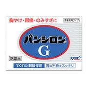 パンシロンg 48包 [第2類医薬品 胃腸薬]