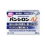 パンシロンAZ 36包 [第2類医薬品 胃腸薬]
