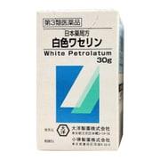 白色ワセリン 30g [第3類医薬品 手指の荒れ・角化症]