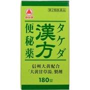 タケダ漢方便秘薬 180錠 [第2類医薬品 便秘薬内服]