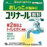 ユリナール顆粒 18包 [第2類医薬品 尿漏れ・頻尿・残尿感]