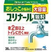 ユリナール顆粒 36包 [第2類医薬品 尿漏れ・頻尿・残尿感]