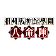 相州戦神館學園 八命陣 天之刻 限定版 [PSVitaソフト]