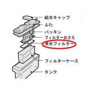 2013370037 [冷蔵庫用 浄水フィルター]