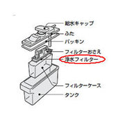 2013370070 [冷蔵庫用 浄水フィルター]