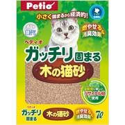 ガッチリ固まる木の猫砂 [7L]