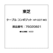 75020821 [ケーブル コンポジット HP-ODT-W0]