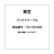 79105398 [アンテナケーブル]