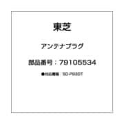 79105534 [アンテナプラグ]