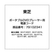 79102341 [ポータブルDVDプレーヤー用 電源コード]