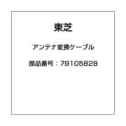79105828 [アンテナ変換ケーブル]