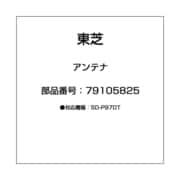 79105825 [アンテナ]