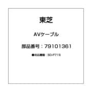 79101361 [AVケーブル]