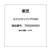 75029450 [ネジ(スタンド) PT4X8]
