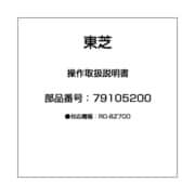 79105200 [操作取扱説明書]
