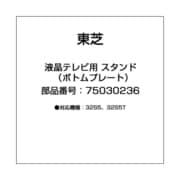 75030236 [液晶テレビ用 スタンド(ボトムプレート)]