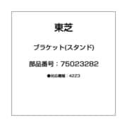 75023282 [ブラケット(スタンド)]