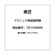 79104668 [ドウニュウ取扱説明書]