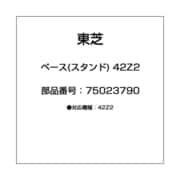 75023790 [ベース(スタンド) 42Z2]